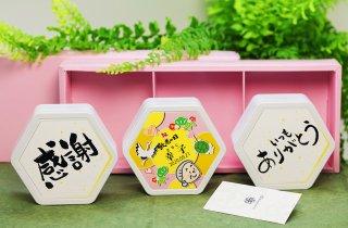 敬老の日 祖母のみ(3個セット) 2.5g×8袋×3缶