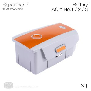<img class='new_mark_img1' src='https://img.shop-pro.jp/img/new/icons12.gif' style='border:none;display:inline;margin:0px;padding:0px;width:auto;' />Repair parts for DJI Mavic Air 2 / 2S 全20色 Battery アクセントカラーB No.1 / No.2 / No.3 セット