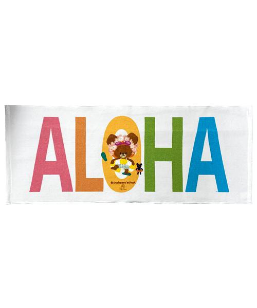【ハワイコラボ第2弾】くまのがっこう×Lilly & Emma ALOHAフェイスタオル