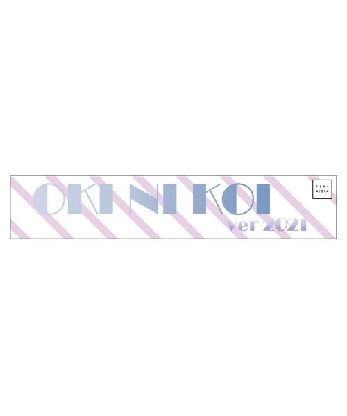 STU48沖侑果デザインタオル
