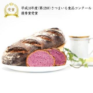 紫イモ・パン・ド・カンパーニュ 1本