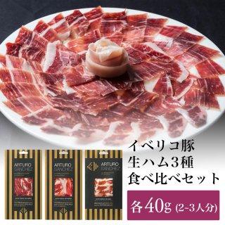 【送料無料】ギフトセット|イベリコ豚の極上生ハム 食べ比べ  40g×3種 ベジョータ 純血 75% セボ |アルトゥーロ・サンチェス 新生活のはじまりに