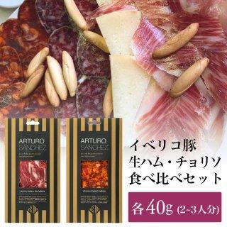 【送料無料】ギフトセット|イベリコ豚の極上生ハム&サラミ(食べ比べセット40g×2種)純血  チョリソ|アルトゥーロ・サンチェス