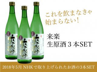 海外で最先端の酒文化■来楽 純米生原酒 3本セット