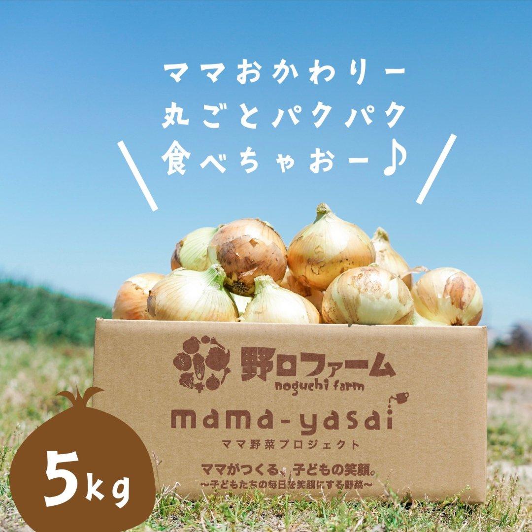 mama-yasai 春の新たまねぎ5kg  【子どもたちが丸ごと食べちゃう♪新たまねぎ】【大人気】