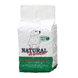 NATURAL Harvest ベーシックフォーミュラ  メンテナンススモール ターキー1.59kg×8袋