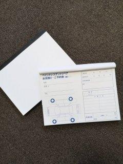 見積伝票(4枚綴り)領収書付