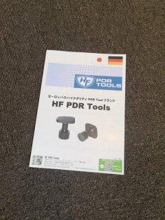 HF PDR Tools ツールカタログ日本語 2021年版