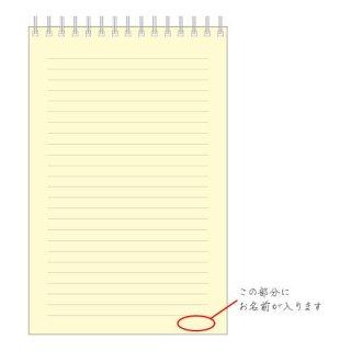 B-TAO名入れオプション(ノート)