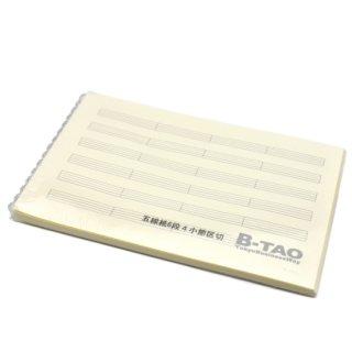 B-TAOミュージックノート 四小節区切り 50枚綴
