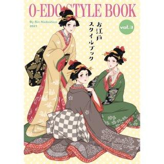 お江戸スタイルブック vol.3