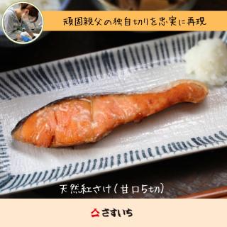 【さすいち自慢】天然紅鮭(甘口15切)