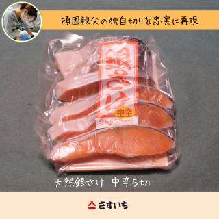 【さすいち自慢】天然銀鮭(中辛15切)