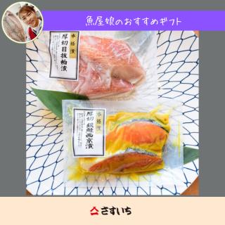 鮭西京漬と目抜粕漬のセット