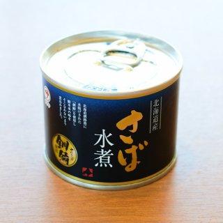 【北海道産】さば水煮