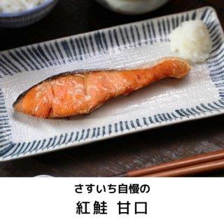 お魚屋さんが本気で作った!【焼き紅鮭】5切セット