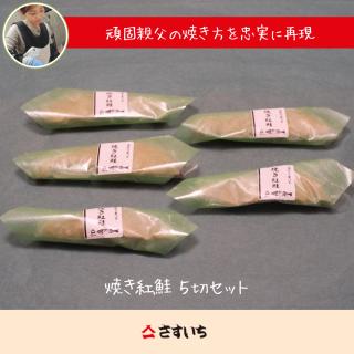 【魚屋の本気】焼き紅鮭 5切セット