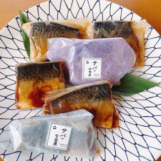 【魚屋の本気】サバの味噌煮・生姜煮各3切セット