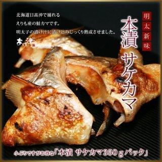 鮭カマ明太だし漬け400g