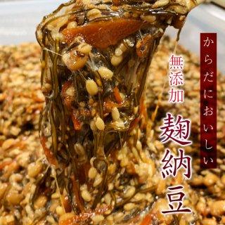 無添加・からだにおいし〜い麹納豆(400g)