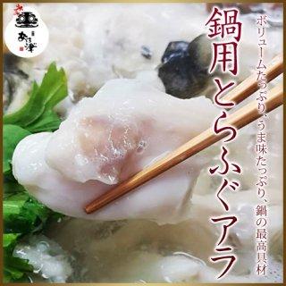 鍋用とらふぐアラ(500g)