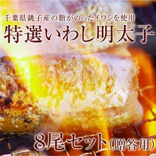 【特選!いわし明太子】 (大)8尾(贈答用)
