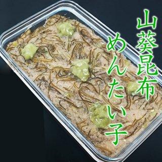 山葵昆布めんたい子(360g)