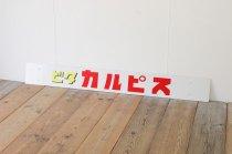 レトロ 看板 サイン ビタカルピス 店舗装飾 ウォール アート 什器 ディスプレイ アルミ複合板 2