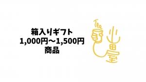 箱入りギフト1.000円〜1.500円商品