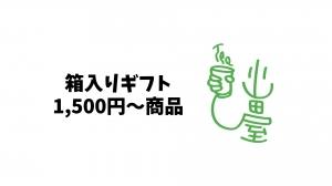 箱入りギフト1.500円〜商品