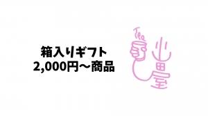 箱入りギフト2.000円〜商品