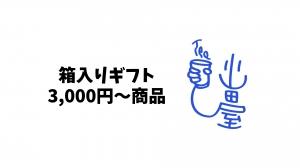 箱入りギフト3.000円〜商品