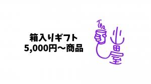箱入りギフト5.000円〜商品