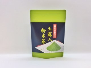 粉末茶(玉露入) 30g 80杯分