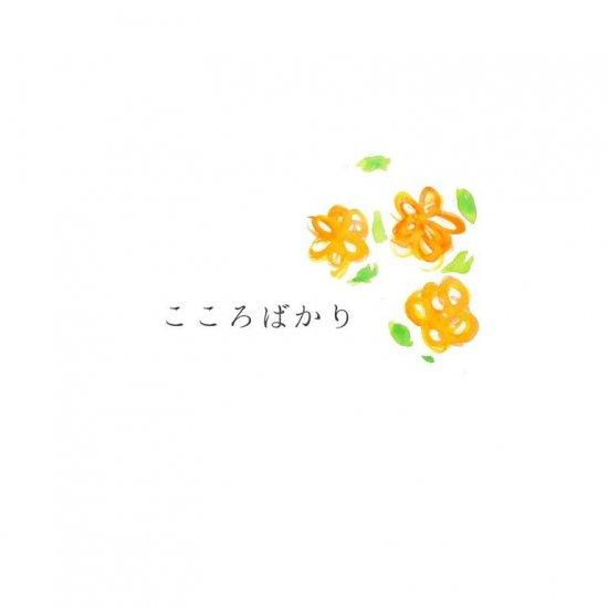 メッセージTB (こころばかり オレンジ花)