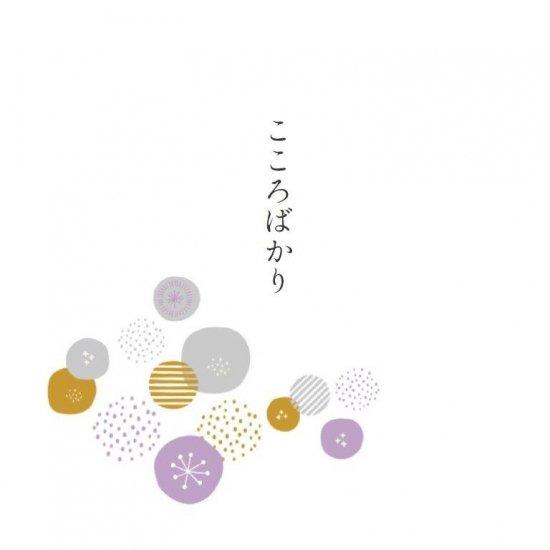 メッセージTB (こころばかり 紫)