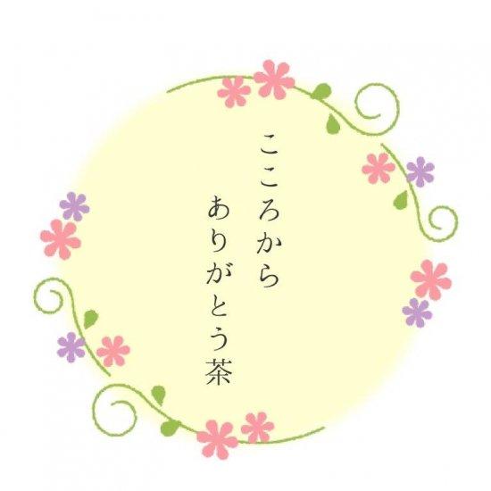 メッセージTB (こころからありがとう茶)