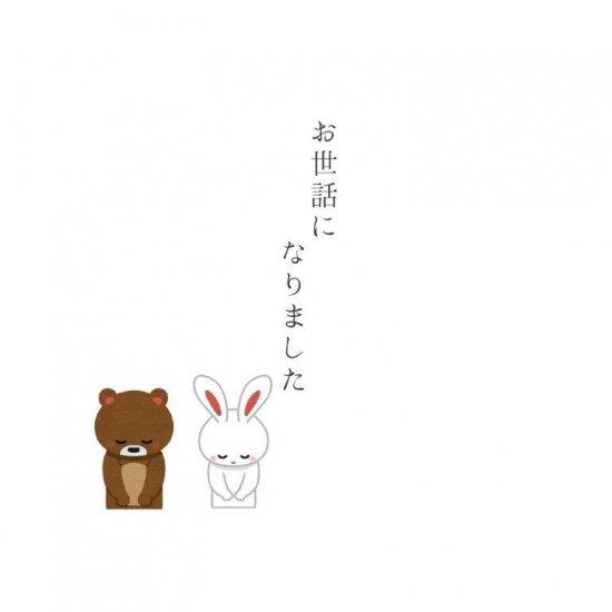 メッセージTB (お世話になりました ウサギ・クマ)