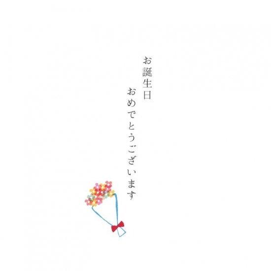 メッセージTB (お誕生日おめでとうございます 花束)