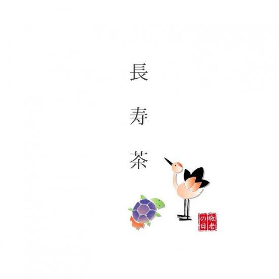 メッセージTB (長寿茶)