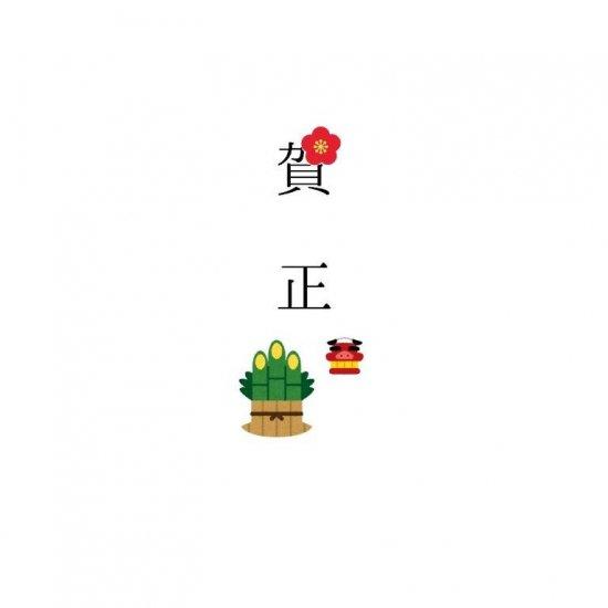 メッセージTB (賀正)