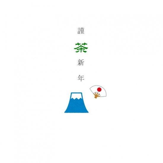 メッセージTB (謹茶新年)