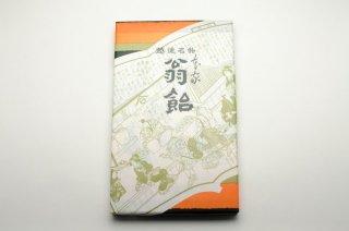 翁飴(おきなあめ)15枚入