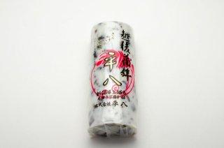 【ヤマトクール便配送】平八蒲鉾(へいはちかまぼこ) きくらげ板220g