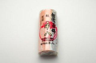 【ヤマトクール便配送】平八蒲鉾(へいはちかまぼこ)鮭板220g