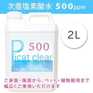 【10%オフ!】ピキャットクリア・500 2L(希釈して使うタイプ)