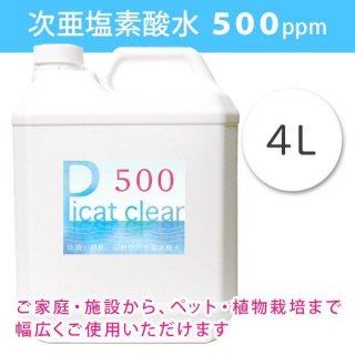 【10%オフ!】ピキャットクリア・500 4L(希釈して使うタイプ)