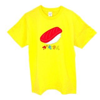 すしTシャツ 【送料込み】 ヘビーウェイト S,M,L,XL ガモさんオリジナル