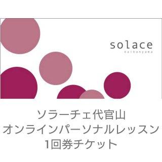 ソラーチェ代官山オンラインパーソナルレッスンチケット<1回券>40分