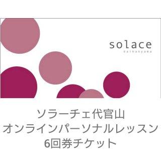 ソラーチェ代官山オンラインパーソナルレッスンチケット<6回券>